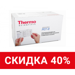 Прокальцитонин PCT-Q rapid B·R·A·H·M·S ThermoFischer Scientific PROCALCITONIN 25 тестов( 106.025