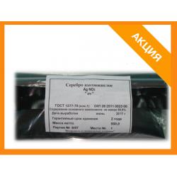 Серебро азотнокислое (нитрат серебра), ляпис,химреактивы