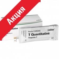 04877772190 Акция Тест-система для определения концентрации Тропонина Т Кардиак 10 тестов Roche CARDIAC T Qantitative Troponin T Cobas H232 купить по наименьшей цене , выгодная цена
