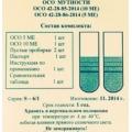 Оптический отраслевой стандарт мутности  5 ЕД  и 10 ЕД  ОСО Мутности