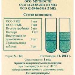 Оптический отраслевой стандарт мутности  5 ЕД  и 10 ЕД  ОСО Мутности Тарасевича